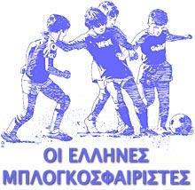 Greek Blogs / Ελληνικά Μπλογκολόγια