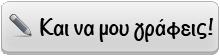 Site Contact - Επικοινωνία